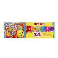 """Умка Домино """"Сказки"""" 3-в-1"""