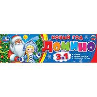"""Умка Домино """"Новый год"""" 3-в-1"""