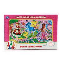 """Умка Настольная игра """"Феи и единороги"""""""