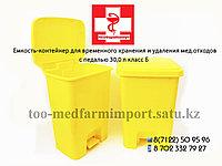 Емкости-контейнеры для временного хранения и удаления мед.отходов с педалью 30,0 л класс Б
