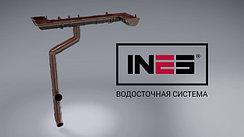 Водосточная система INES(Польша)