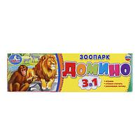 """Умка Домино """"Зоопарк"""" 3-в-1"""