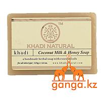 Мыло Кхади на основе кокосового молока и меда (Coconut Milk & Honey Soap KHADI), 125 гр