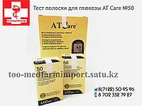 Тест-полоски для глюкозы AT Care №50