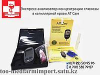 Экспресс-анализатор концентрации глюкозы, в капиллярной крови АТ Care