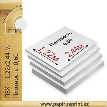 Вспененный ПВХ повышенной плотности 0,60 (1,22м х 2,44м)