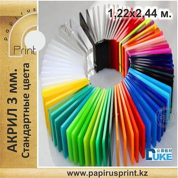 Акрил стандартных цветов 3 мм. 1,22х2,44 м.