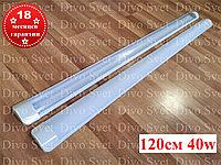 Линейный светильник СПО-ДПО 108 120 см 40W. Настенно-потолочный офисный светодиодный светильник 40 Ватт.