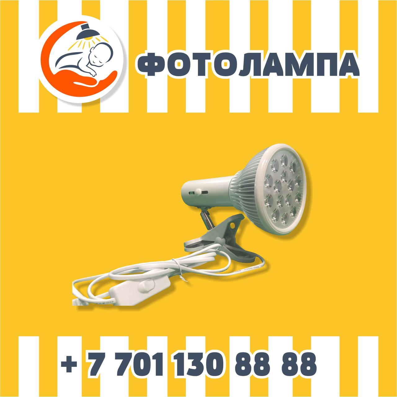 Светодиодная лампа НО-АФ-1 для лечения желтухи новорожденного