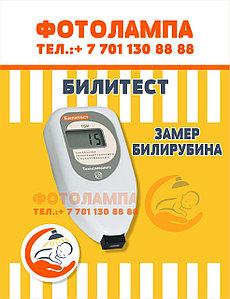 Билитест анализатор гипербилирубинемии фотометрический