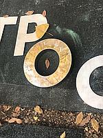 Объемные буквы, наружная реклама