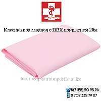 Клеенка подкладная с ПВХ покрытием 25м (розовая)