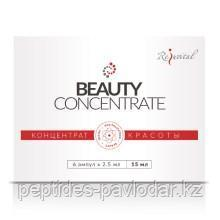 Beauty Concentrate, 6 ампул