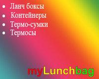 Сумки-холодильники и ланчбоксы