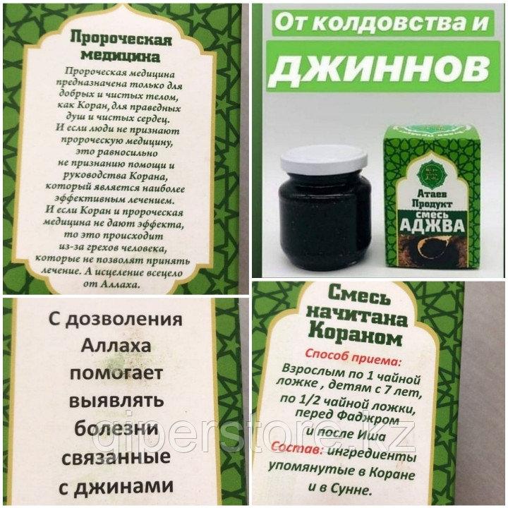 """Средство от сихра, """"смесь аджва"""" , Россия. - фото 2"""
