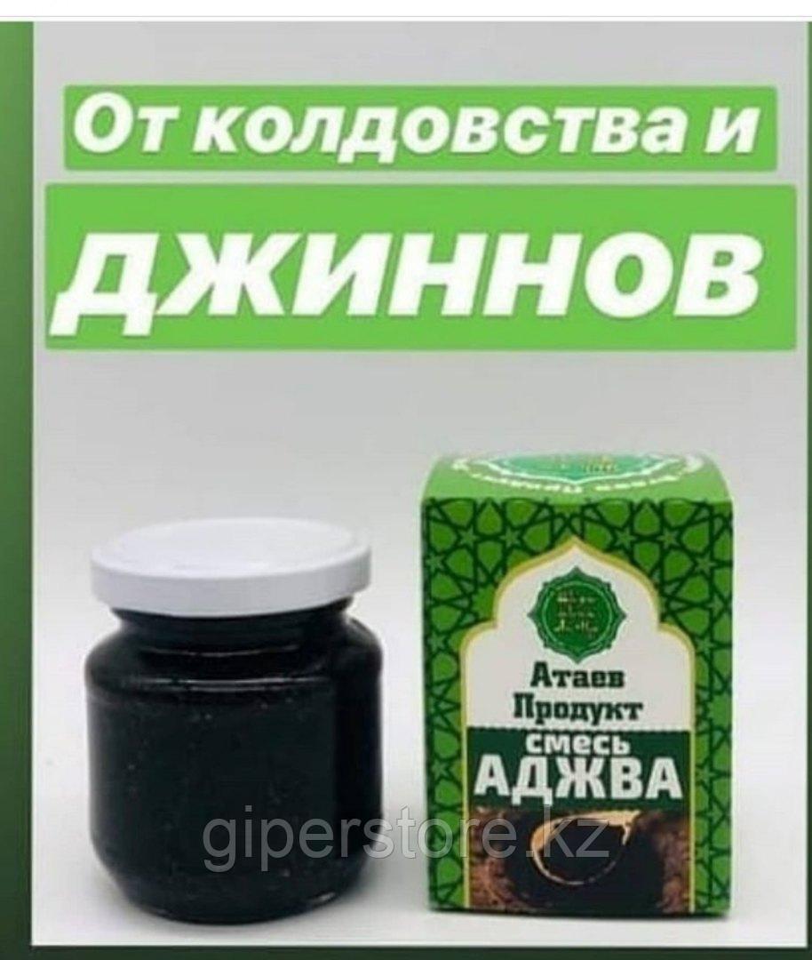 """Средство от сихра, """"смесь аджва"""" , Россия. - фото 1"""