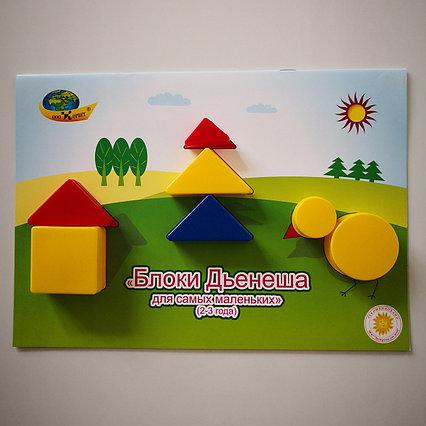 Блоки Дьенеша для самых маленьких (альбом с заданиями для детей 2-3 лет)