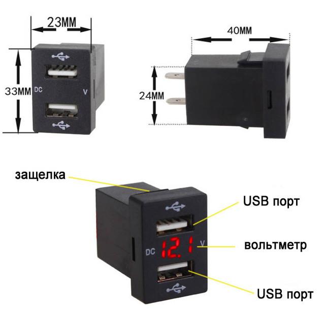 USB автомобильное зарядное устройство с вольтметром