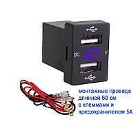 USB автомобильное зарядное устройство с вольтметром и проводами в комплекте Синий