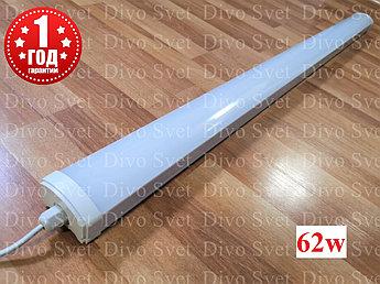 Led ДПО 1200 мм, 62W IP65. Светодиодный пылевлагозащищенный светильник IP65.
