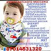 Курсы по углубленному изучению детского лечебного массажа, фото 2