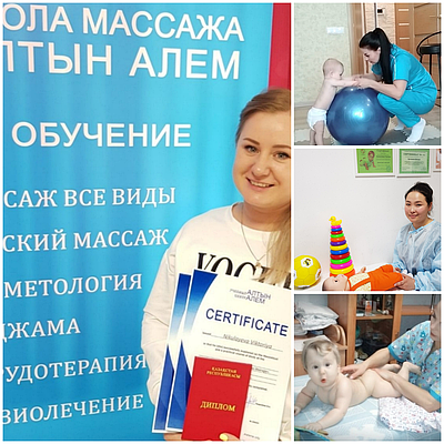 Курсы детского лечебного массажа