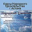 Курсы народного целительства (углубленный курс), фото 2