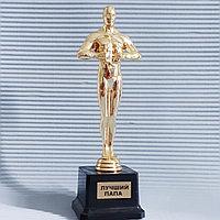 """Статуэтка Оскар """"Лучший Папа""""., фото 1"""