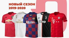 Клубные футбольные формы сезона 2019/20
