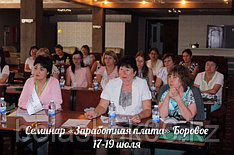 """семинар """"Заработная плата с учетом изменений в 2019 году"""""""