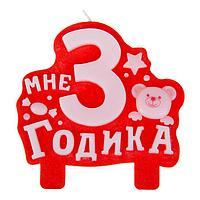 """Свеча в торт """"Мне 3 годика"""" ГИГАНТ , фото 1"""