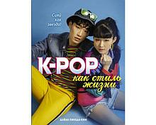 Пинеда-Ким Д.: K-POP как стиль жизни