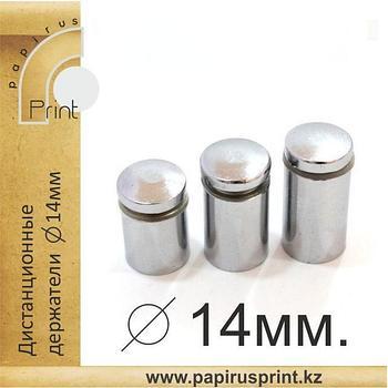 Дистанционные держатели диаметром 14 мм