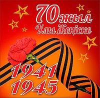 """Баннер """"70 летие Победы"""" на казахском языке"""