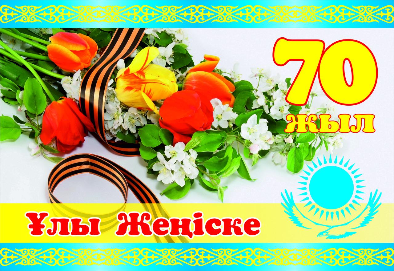Баннеры на 1 и 9 мая на казахском языке