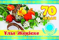 Баннеры на 1 и 9 мая на казахском языке , фото 1