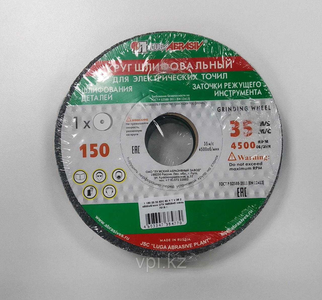 Круг абразивный шлифовальный (заточной) зеленый  150*20*32, 63C, F60 K-L (25H), Луга