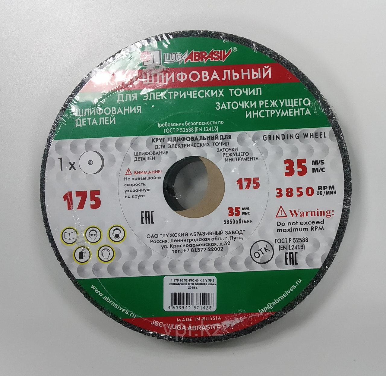 Круг абразивный шлифовальный (заточной) зеленый  175*20*32, 63C, F60 K-L (25H), Луга