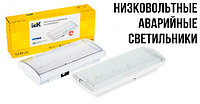 Низковольтные аварийные светильники ДПА IEK®: питание от сети 220 В или от источника постоянного тока 12 и 24 В
