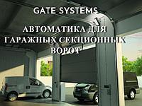 Автоматика на гаражные секцион...