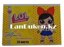 Альбом для рисования 24 листа LOL surprise желтый  851-16-70S