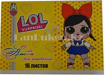 Альбом для рисования 16 листа LOL surprise желтый 851-16-70S