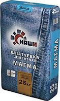 """Шпатлевка цементная для финишной отделки оштукатуренных стен и потолков НАШИ """"МАГМА"""", 25кг"""