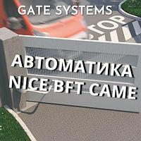 Автоматика на ворота Nice BFT