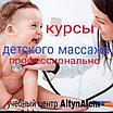 Курсы детского массажа, фото 2