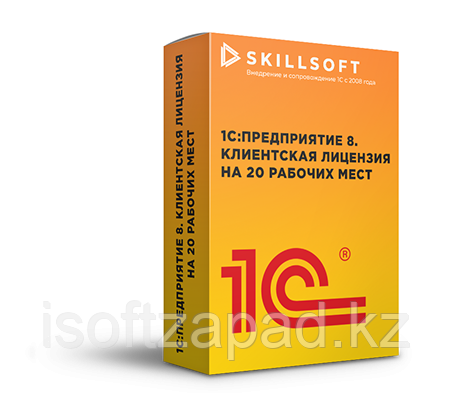 1С:Предприятие 8. Клиентская лицензия на 20 рабочих мест (программная защита)