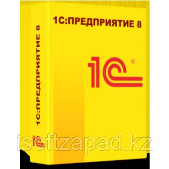 1С:Предприятие 8. Клиентская лицензия на 10 рабочих мест (программная защита)
