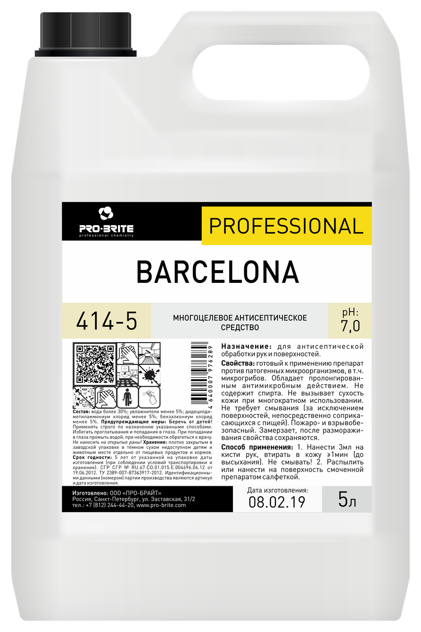 BARCELONA Кожный антисептик на основе ЧАС, моющее средство