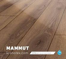 Коллекция KRONOTEX MAMMUT, 33 класс, 12мм, с фаской, удлинённая планка