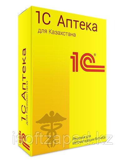 1С:Аптека для Казахстана, клиентская лицензия на 5 рабочих мест (USB)